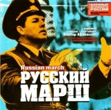 RUSSIAN MARCH. POPULAR MILITARY MARCHES (CD)