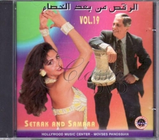 BELLYDANCE COLLECTION: Vol.19 (Setrak & Samara) (CD)